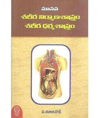 Manava shareera Nirmana Sastram Shareera Dharma Sastram