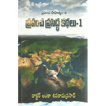 Prapancha Prasidda Kadhalu- 1