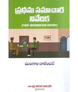 Pradhama Samachara Nivedika