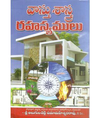 Vasthu Sastra Rahasyamulu