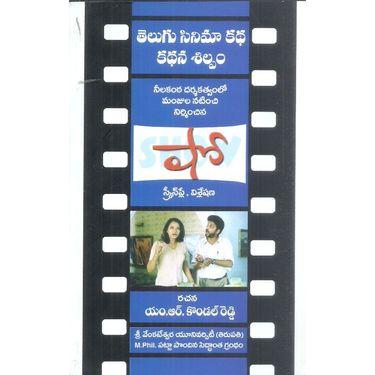 Telugu Cinema Katha, Kathanasilpam Show Chitram Pai Visleshana