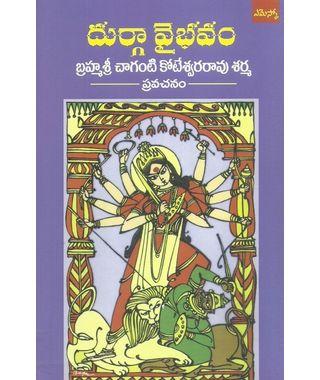 Durga Vaibhavam