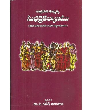Subhadra Kalyanamu