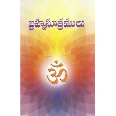 Brahmasutralu