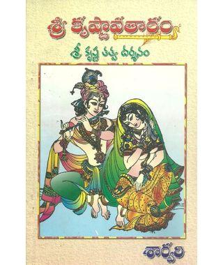 Sri Krishnavataram