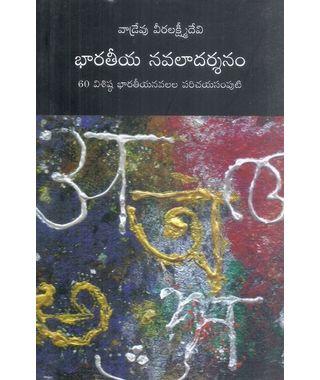 Bharathiya Navaladarsanam