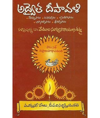 Aadvayitha Deepavali