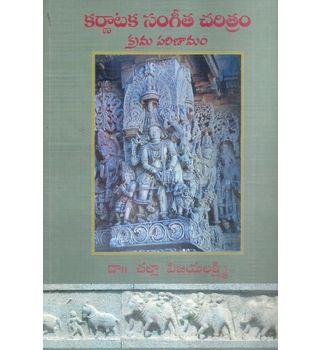 Karnataka Sangeetha Charitram- Krama Parinamam