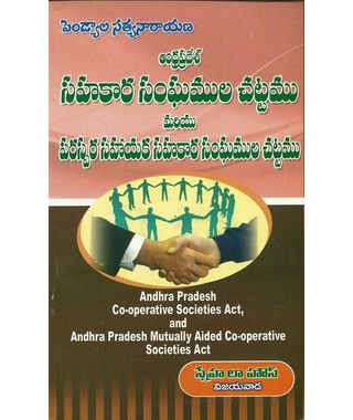 A P Co- oprative Societies Act and Mutually Aided