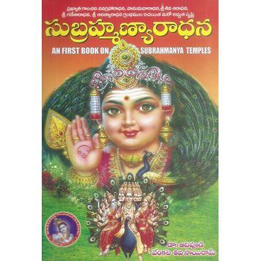 Subramanyaaradhana