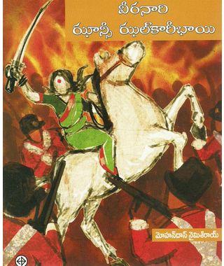 Veeranari Jansi Gulkaribhayi