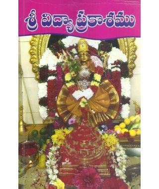 Sri Vidya Prakashamu