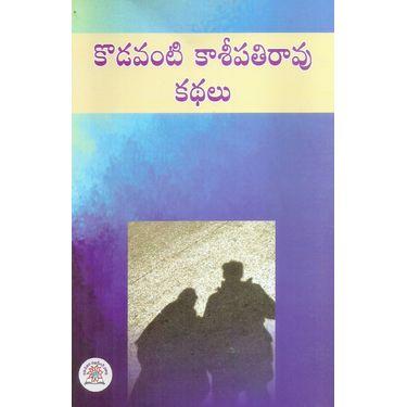 Kodavanti Kashipathi Rao Kathalu