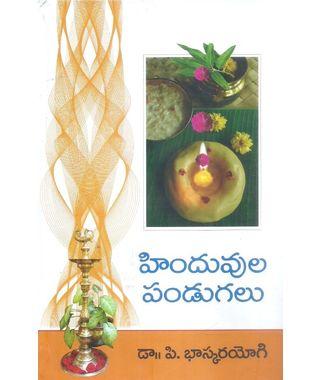 Hinduvula Pandugalu