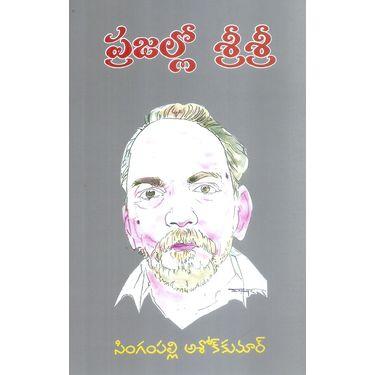 Prajallo Sri Sri