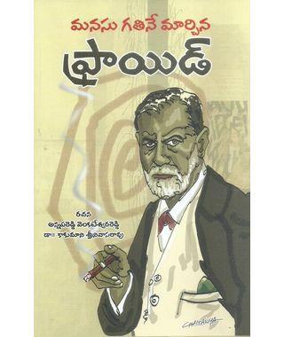 Manasu Gathine Marchina 'Freud'