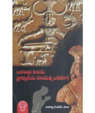Bahujana Hindu- Brahmaneeya Hinduthva Okatena?