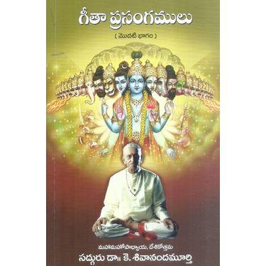 Geetha Prasangamulu (Part- 1&2)