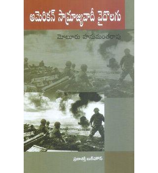 American Samrajyavadi Vaidholagu