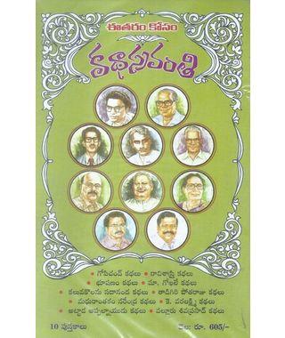Kathasravanthi Book Set