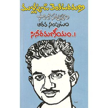 Mullapudi Venkata Ramana Sahithi Sarvasvam- 6 Cine Ramaneyam- 1