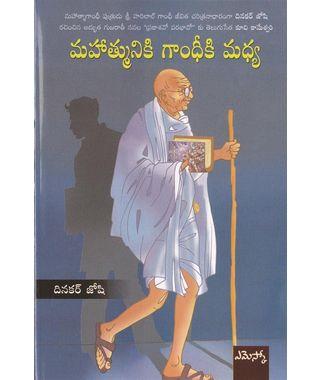 Mahathmuniki Gandhi ki Madhya