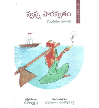 Swapna Saraswatham