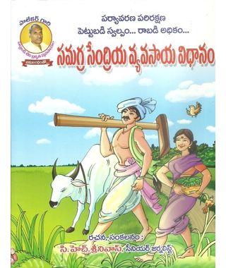 Samagra Sendriya Vyavasaya Vidhanam