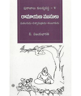 Ramayana Munulu