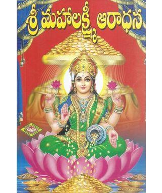 Sri Mahalakshmi Aaradhana