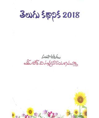 Telugu Kathanika 2018