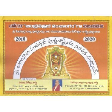 Sri Vikari Nama Samvatsara Poorna Sastreeya Sanatana Panchangamu 2019- 20