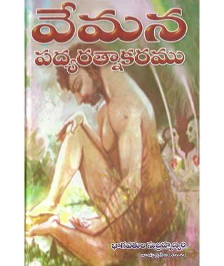 Vemana Padya Ratnakaramu