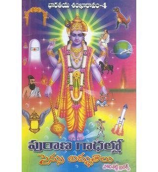 Purana Gathallo Science Adbuthalu