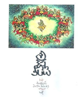 Sri Krishna Leelalu