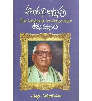 Harikatha Bhikshuvu
