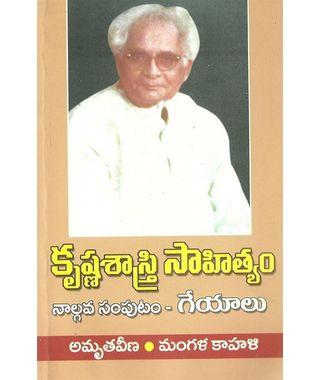 Krishnasastri Sahityam- 4(Geyalu)