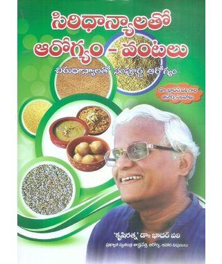 Siridhanyalatho Arogyam- Vantalu