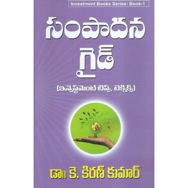 Sampadana Guide