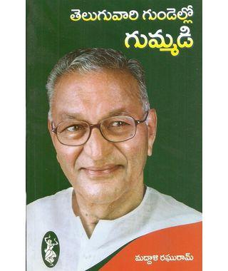 Telugu vari Gundello Gummadi