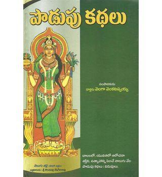 Telugu Podupu Kathalu