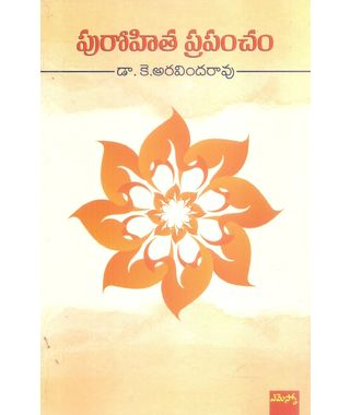 Purohita Prapancham
