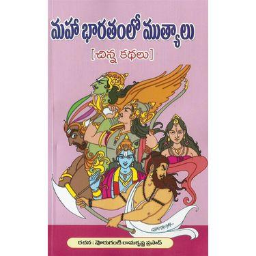 MahaBharatam lo Muthyalu Chinna Kadhalu