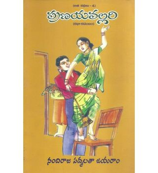 Pranayavallari