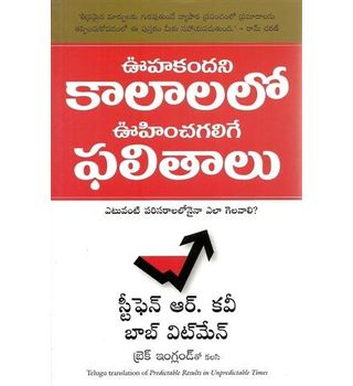 Predictable Results In Unpredictable Times(Telugu)