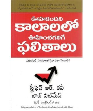 Predictable Results In Unpredictable Times(Telugu)