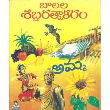 Balala Sabda Ratnakaram