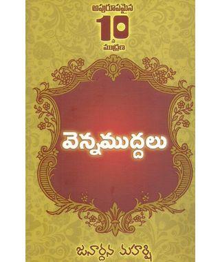 Vennamudhalu