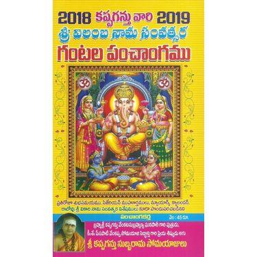 Kappagantu Vari Gantala Panchangamu2018- 19