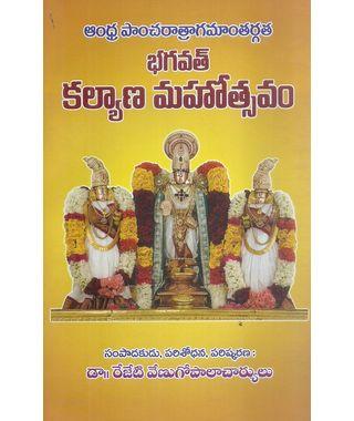Bhagavath Kalyana Mahotsavam